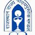 Rajasthan State Textbook Board Recruitment 2017 - Clerk, Secretary Vacancy