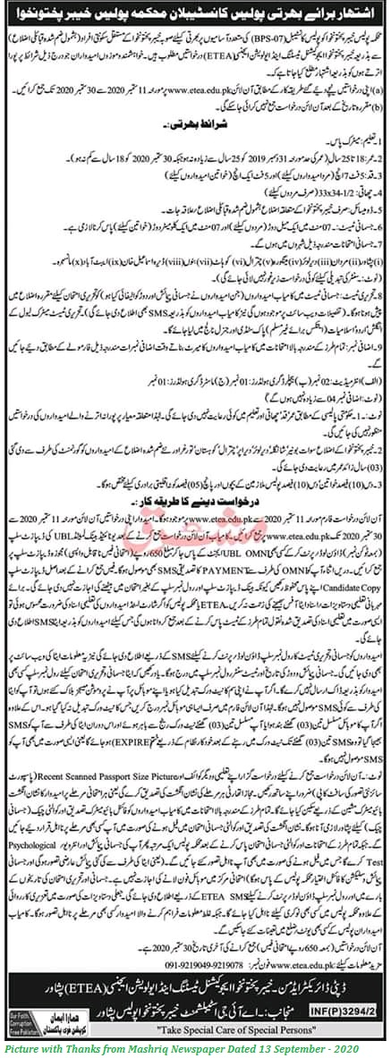 KPK Police Jobs 2020 - Latest Constable and Lady Constable Jobs in KPK Police 2020 Apply Online