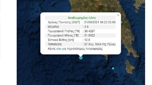 Σεισμός 3,6 Ρίχτερ στην Πύλο