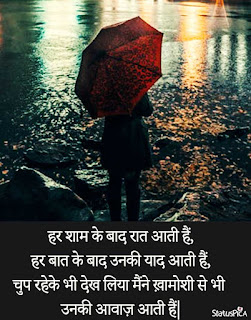 Hindi Sher-O-Sayari [हिंदी शेर-ओ-शायरी] Image Sher Shayari