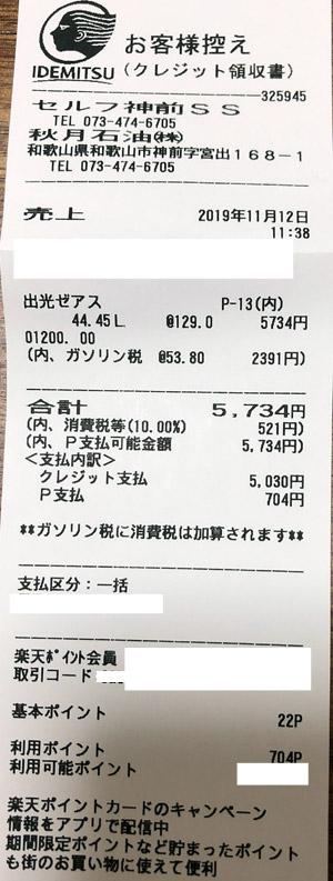 秋月石油 セルフ神前SS 2019/11/12 のレシート