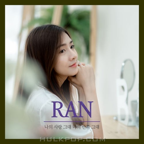 RAN – You are my love – Single