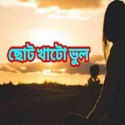 নতুন প্রেম | Bhalobashar Golpo 2021 | ভালবাসার গল্প ২০২১ | Love Story in বেংালি