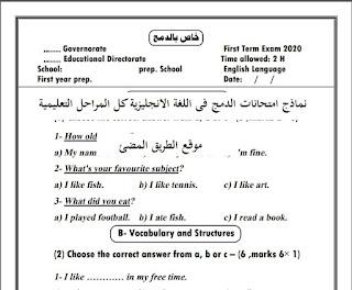 حمل إمتحانات الدمج فى اللغة الانجليزية للصفوف الابتدائية والاعدادية الترم الاول 2020