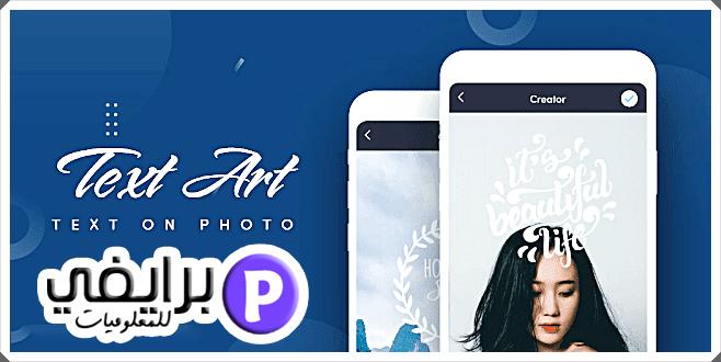 تحميل تطبيق Photo text edit للكتابة على الصور