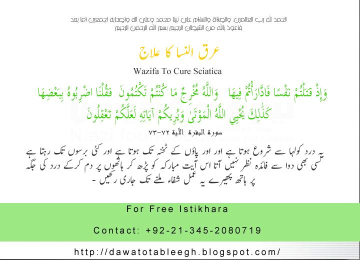 Wazifa To Cure Sciatica - Bhai Hanfi Wazaif and Taweez