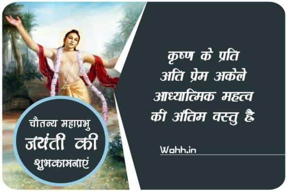 Chaitanya Mahaprabhu Wishes