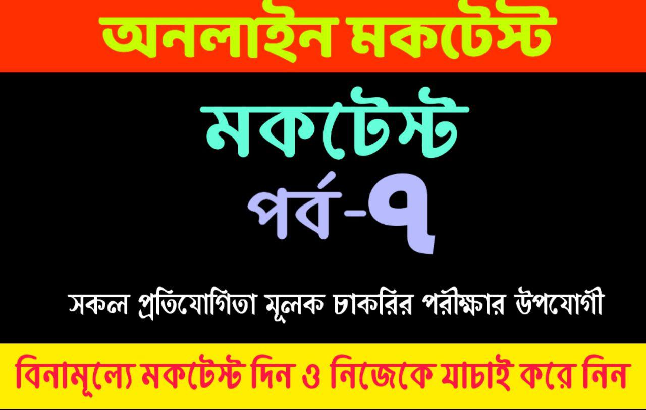 Online Mock test in Bengali : Bangla Quiz Part-7 for All Competitive Exams like WBCS, Rail,Police,Psc,Group-D etc.