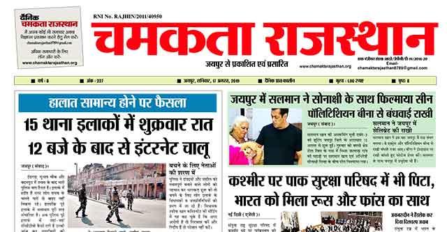 दैनिक चमकता राजस्थान 17 अगस्त 2019 ई-न्यूज़ पेपर