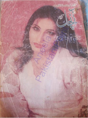 Free download Aanchal Digest August 2002 pdf, Online reading.