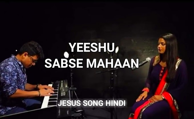 Yeeshu Sabse Mahaan New Hindi Christian Song Lyrics 2020 - Jesus Song Hindi