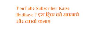 YouTube Subscriber Kaise Badhaye ? इस ट्रिक को अपनाये और लाखो कमाए