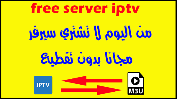 موقع خرافي لن تدفع اشتراكات IPTV منذ اليوم احصل عليه مجانا