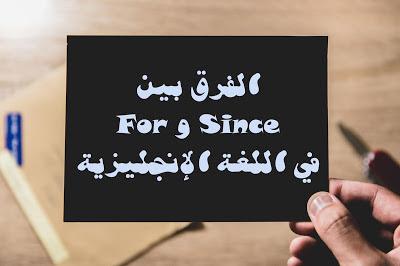 الفرق بين since وfor في اللغة الإنجليزية - تعلم الانجليزيه بسهوله
