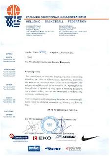 Ενημέρωση της ΕΟΚ προς τα σωματεία για τον εμβολιασμό