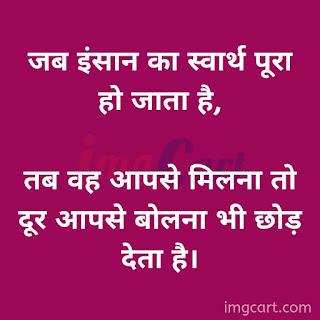 Quotes on Life With Images In Hindi
