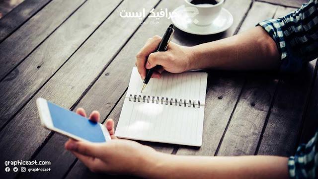 تدوين الملاحظات والافكار التي تأتي لك اثناء القراءة