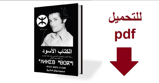 تحميل كتاب سعيد سيفاو المحروق (الكتاب الأسود) مجانا PDF