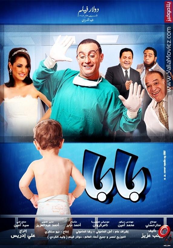 Film Arabic أبريل 2013