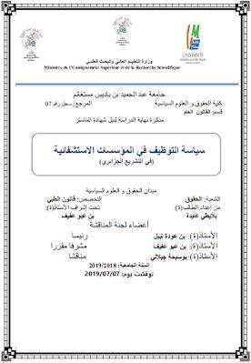 مذكرة ماستر: سياسة التوظيف في المؤسسات الاستشفائية PDF