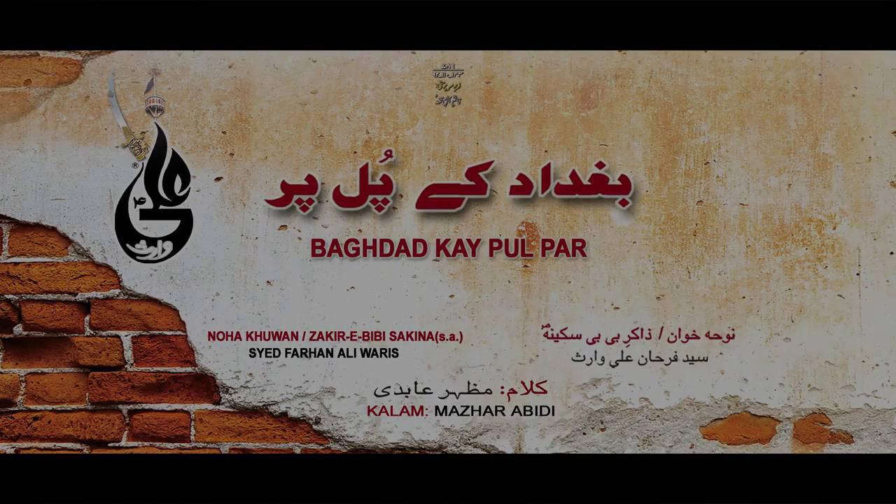 Ali Maula Qasida: Baghdadh Ke Pul Paar Kazim Ka Noha Lyrics Farhan Ali Waris