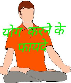 योगा करने के फायदे