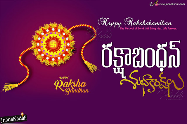 happy rakshabandhan greetings in telugu, rakshi hd wallpapers free download, advanced rakshabandhan telugu greetings, nice telugu rakshabandhan messages