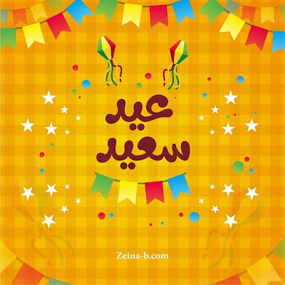 عيد سعيد ، صور تهنئة بالعيد الصغير