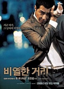A Dirty Carnival 2006 Korean 480p BluRay 500MB With Subtitle