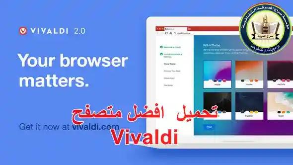 تحميل متصفح vivaldi,تحميل متصفح فيفالدي,vivaldi,متصفح,تحميل متصفح,تحميل,vivaldi browser,تحميل المتصفح الجديد vivaldi,متصفح vivaldi,تحميل افضل متصفح vivaldi,تحميل vivaldi افضل متصفح,تحميل وتثبيت افضل متصفح vivaldi,تحميل vivaldi browser افضل متصفح,تحميل وتثبيت افضل اسرع متصفح vivaldi,تحميل وتثبيت اسرع وافضل متصفح vivaldi,افضل متصفح,افضل متصفح انترنت,مميزات متصفح vivaldi,متصفح فيفالدي,تحميل افضل متصفح فيفالدي,تحميل اسرع متصفح vivaldi,تحميل اخر اصدار من متصفح vivaldi,متصفح سريع