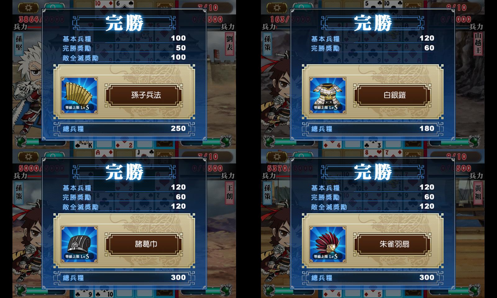 MoaiCity: 智將三國 - 用牌技奪江山