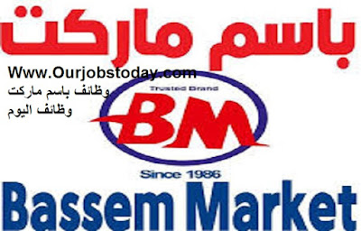 وظائف خالية لجميع المؤهلات لسلسلة باسم ماركت Bassem Market بالرحاب والعين السخنه