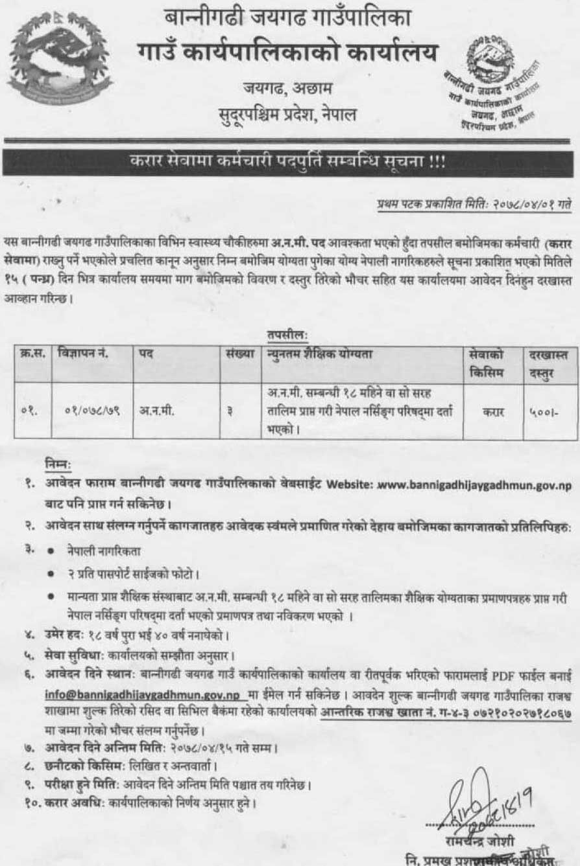 Bannigadhi Jayagadh Rural Municipality Vacancy Announcement