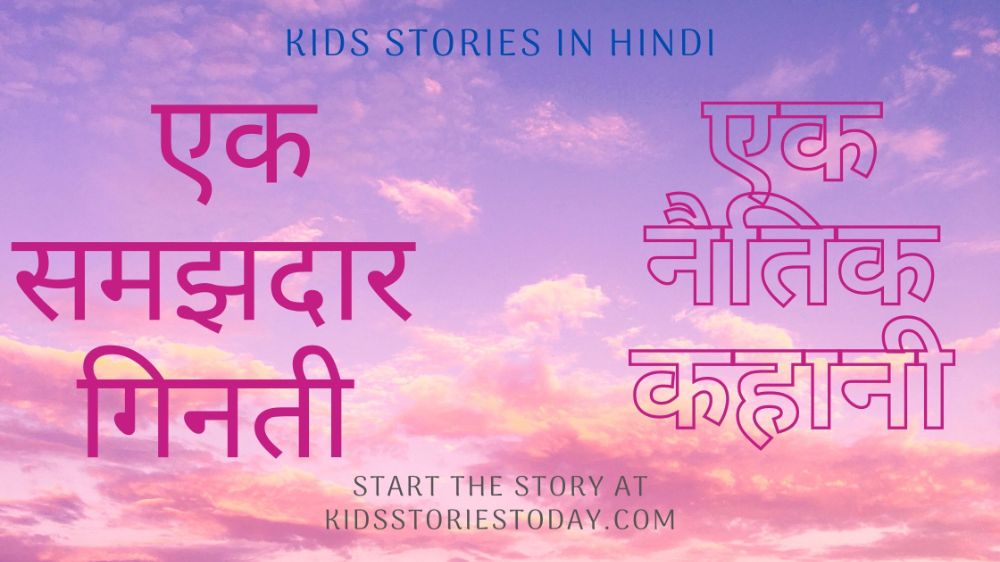Short_story_in_hindi_a_wise_counting