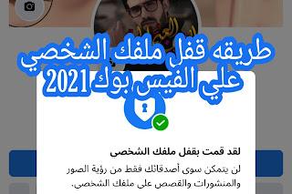 قفل ملفك الشخصي علي الفيس بوك 2021