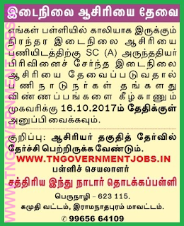 sathriya-nadar-school-recruitment-www-tngovernmentjobs-in