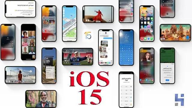 كل ما تريد معرفته عن مميزات وتحديث iOS 15 الخاص بنظام التشغل لاجهزة ابل,نظام ios 15,مميزات iOS 15,تحديث iOS 15,تحميل iOS 15,الهواتف التي تدعم iOS 15