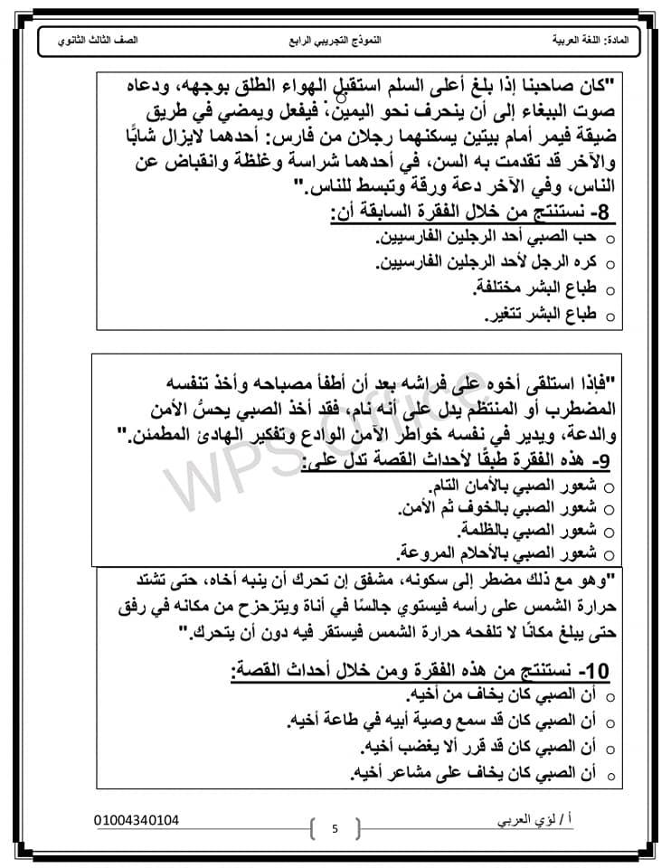 نماذج امتحان لغة عربية الثانوية العامة 2021 5