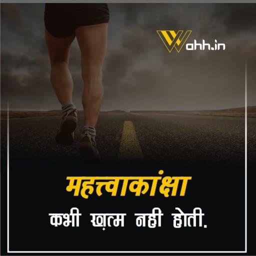 ambition status in hindi