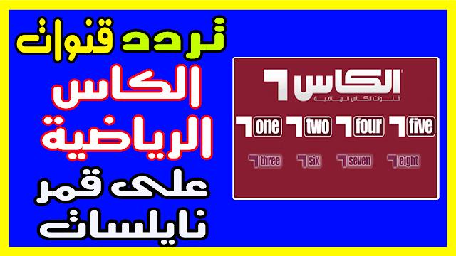 تردد قنوات الكأس Al Kass sports TV الرياضية ⚽ 2019 الناقلة لجميع مباريات الكأس