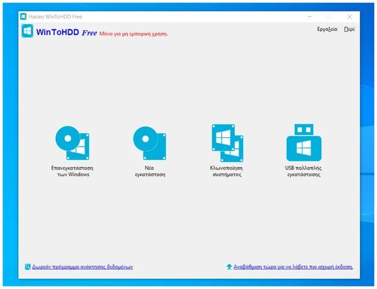 WinToHDD : Εγκαταστήστε, επανεγκαταστήστε και κλωνοποιήστε τα Windows