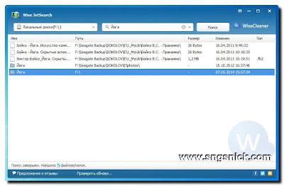 Wise JetSearch 2.33 - Ключевое слово-Поиск-Результат