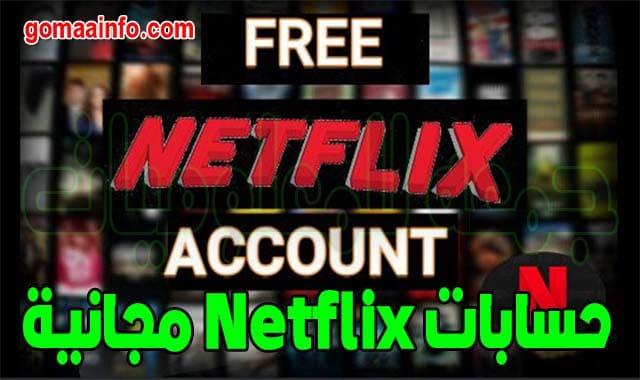 حسابات Netflix مجانية وكلمة المرور   محدثة دائماً