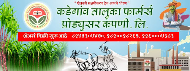 Kadegaon Taluka Farmers Producer Company Ltd. Call : 8975307470, 9890098265