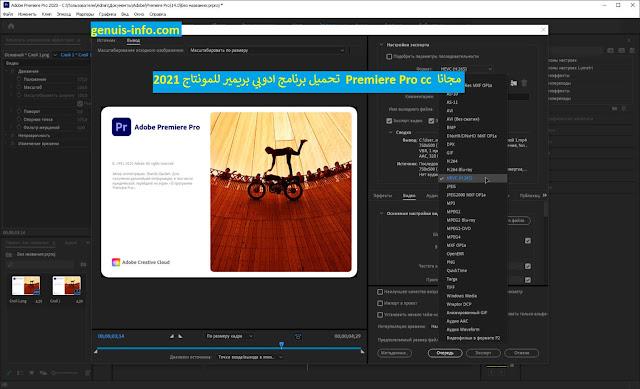 تحميل ادوبي بريميرمن ميديا فاير برابط مباشر للكمبيوتر مجانا 2021