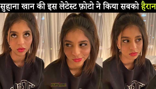 सुहाना खान की इस लेटेस्ट फ़ोटो ने किया सबको हैरान