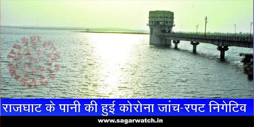Rajghat-Tested-Negative-For-Corona-नहीं-मिला-राजघाट-के-पानी-में-कोरोना-का-संक्रमण-विधायक