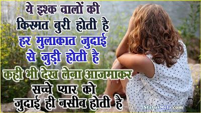 judai-shayari-status-hindi