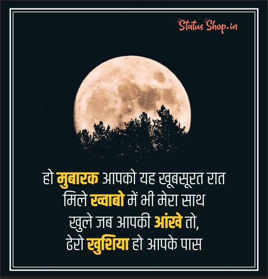Good Night In Hindi