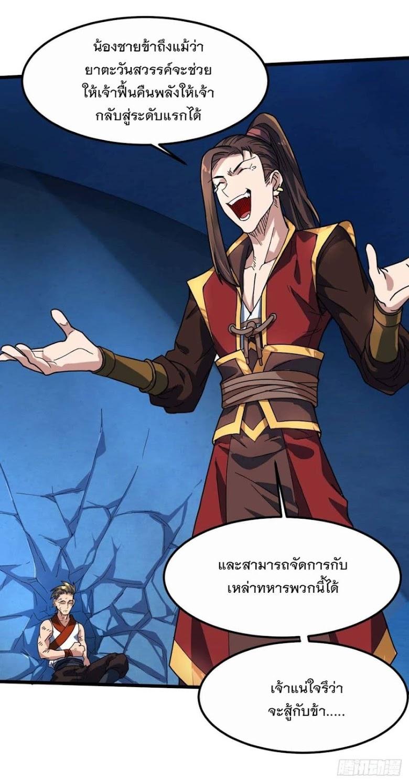 Danwu Supreme - หน้า 4